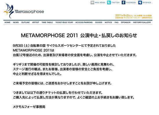 metamo2.jpg